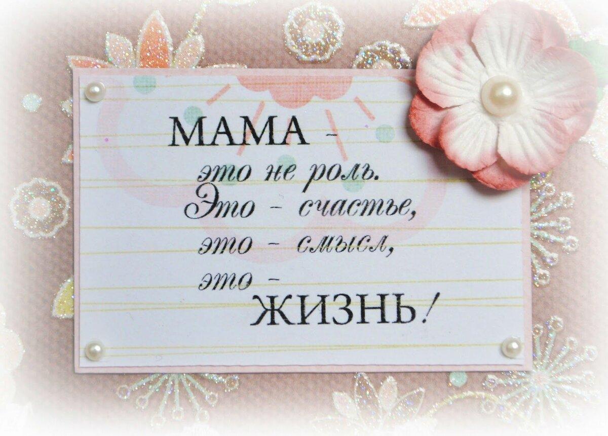 Февраля, открытки от мамы короткие
