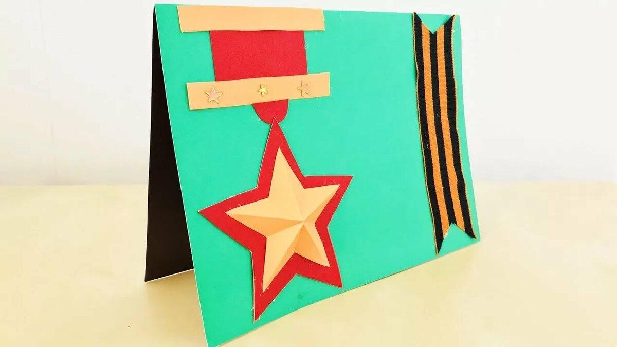 Открытка в форме звезды 9 мая, коллег марта