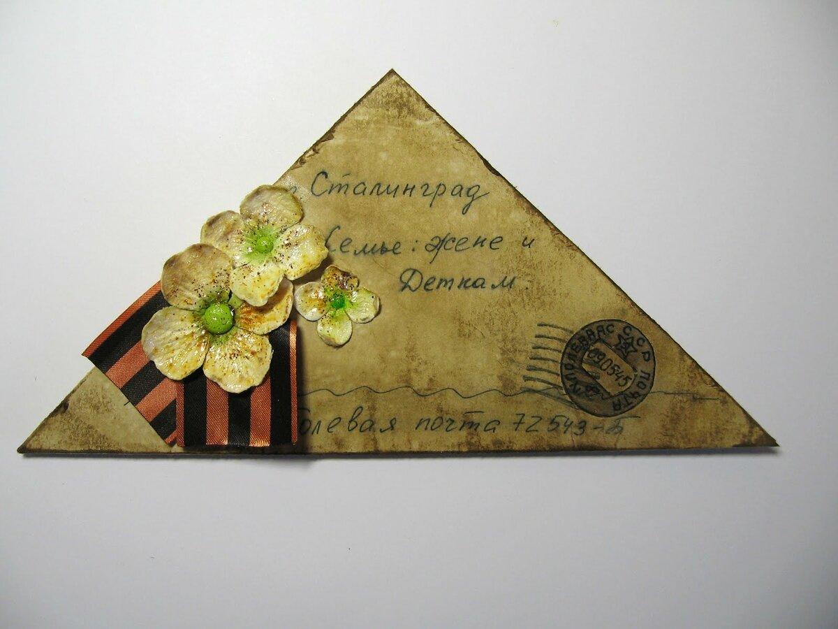 Открытка на 9 мая треугольником