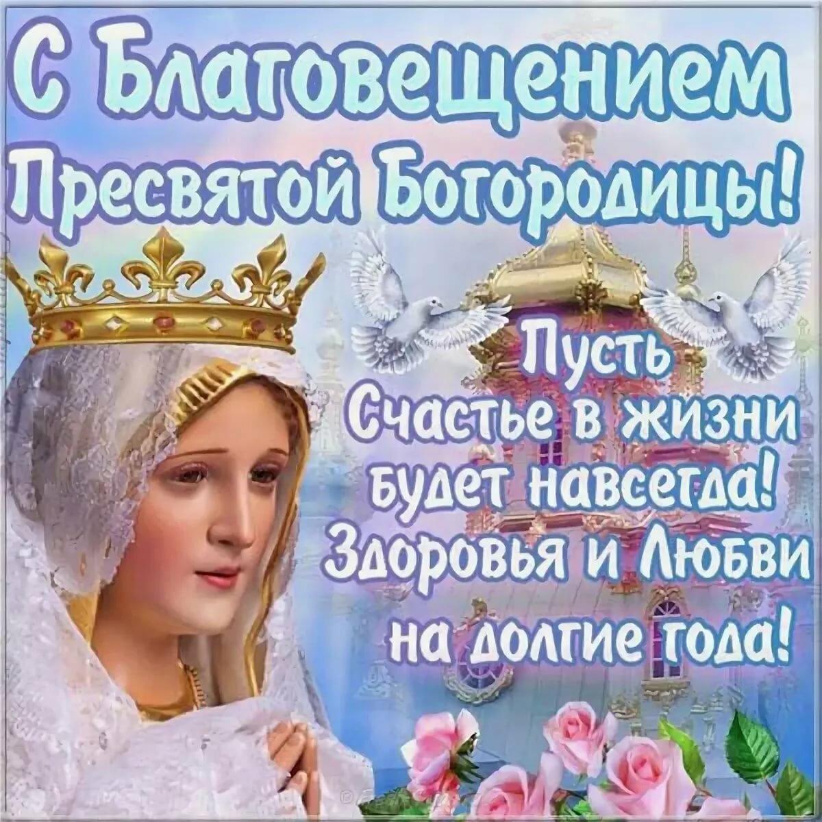Днем, картинки с поздравлениями с праздником благовещения