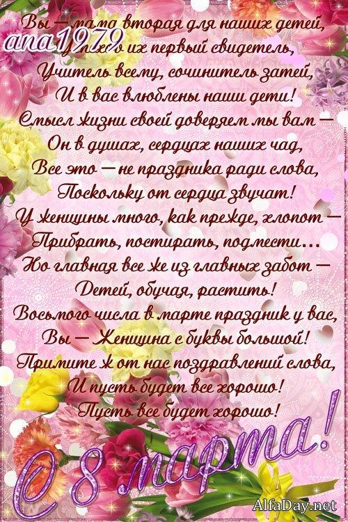 Лучшие поздравления на 8 марта для любимого учительница