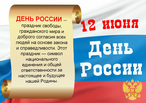 12 Cards In Collection открытки с днем россии Of User