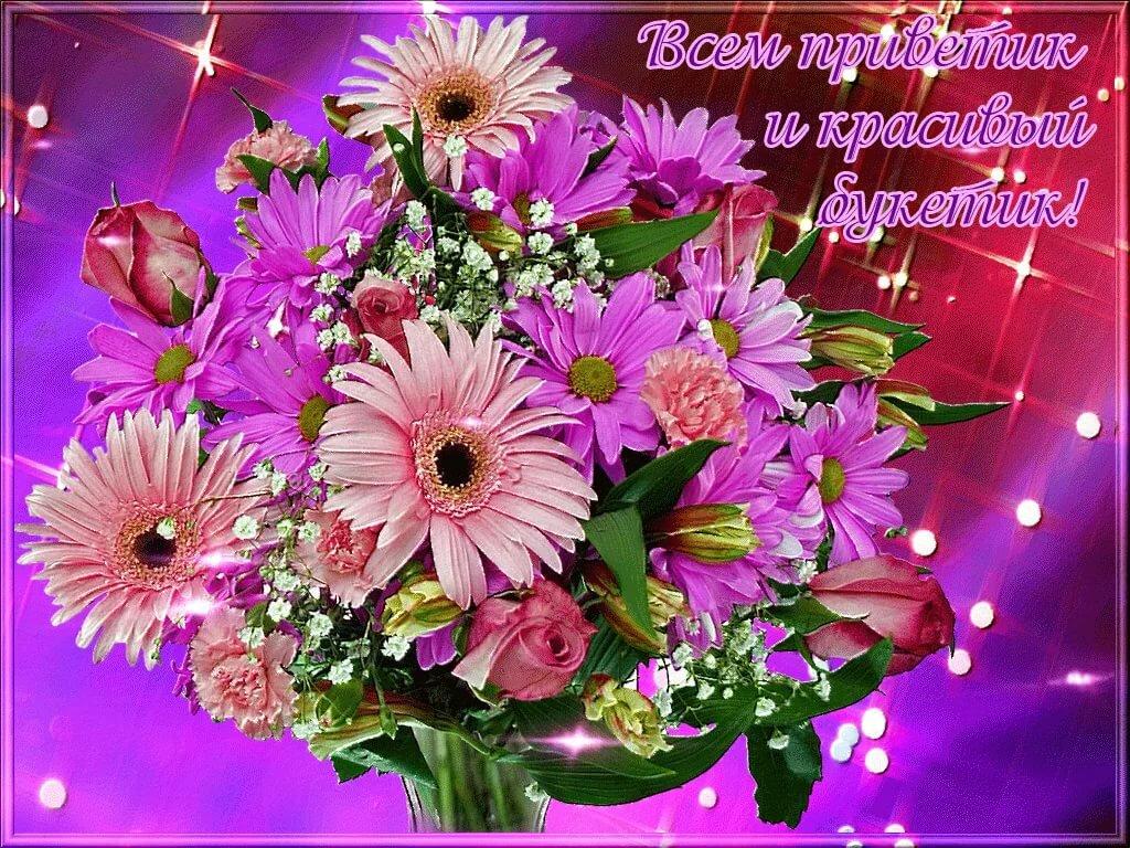влагалище цветы фото открытки привет могут