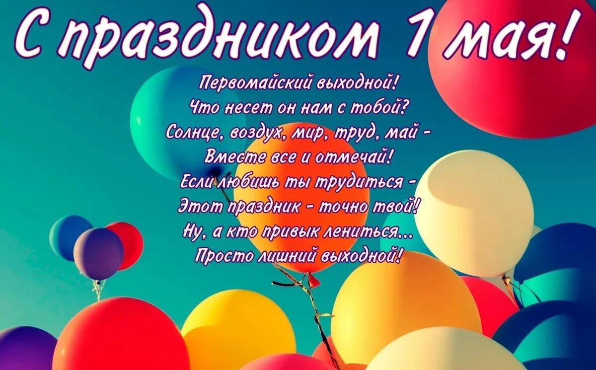 Смс поздравления с 1 мая в стихах короткие
