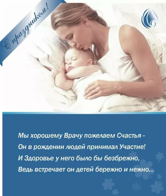Надписью, поздравления с днем гинеколога открытки