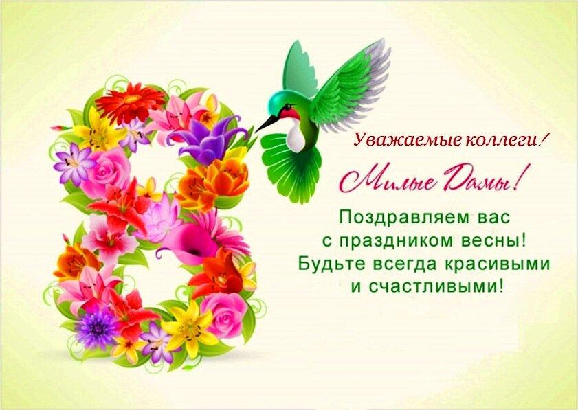 Поздравления на открытке с 8 марта коллегам