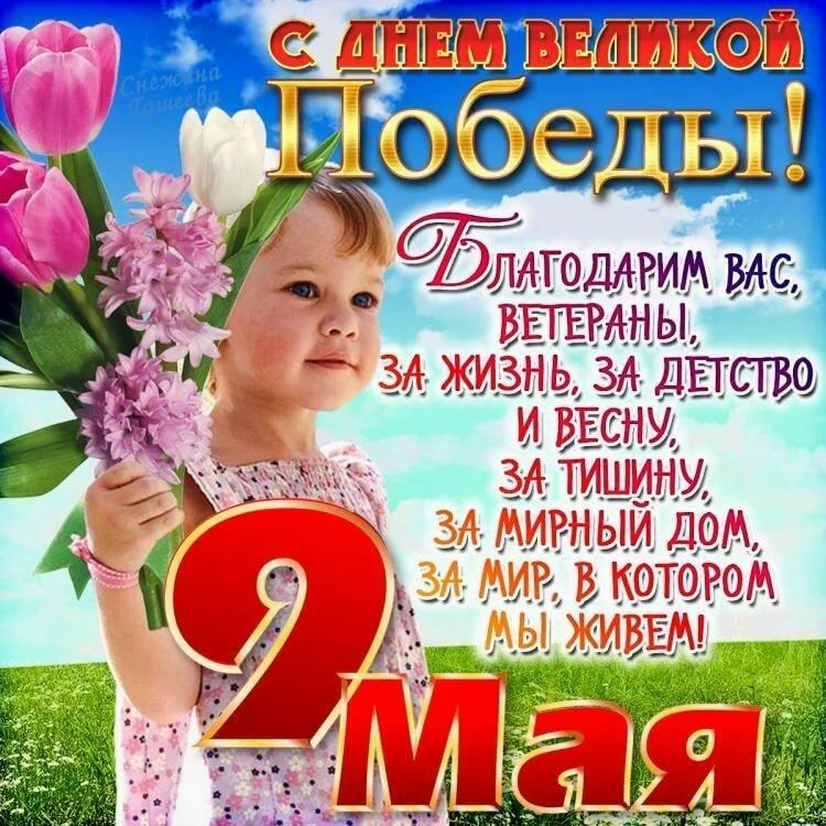 Картинки с поздравлениями на 9 мая