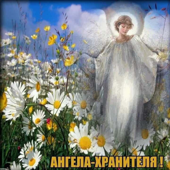 такой аппликации открытка ангела хранителя всем значит