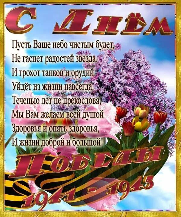 9 мая открытка поздравительная