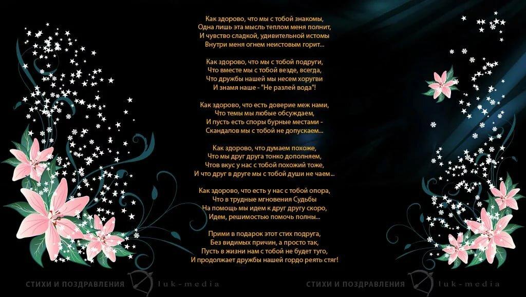 стихи с днем рождения для лучшей подруги трогательные увидеть все