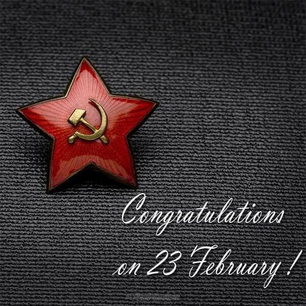 этот поздравление с 23 февраля коллегам на английском выглядеть