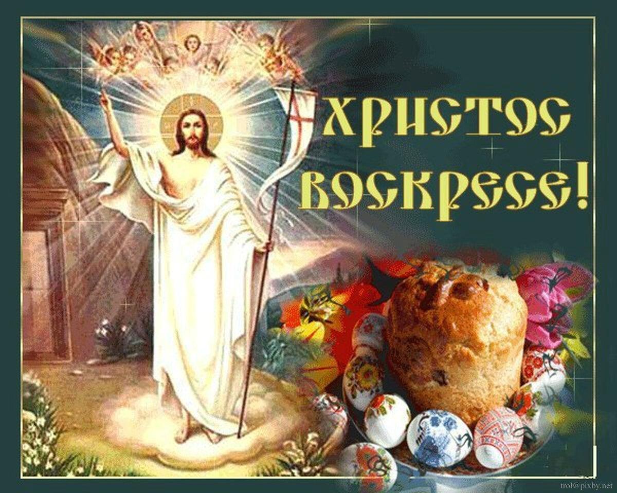Февраля, открытки с христом воскресшим