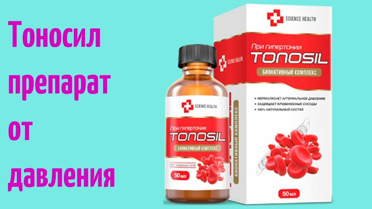 Tonosil от гипертонии в Сочи