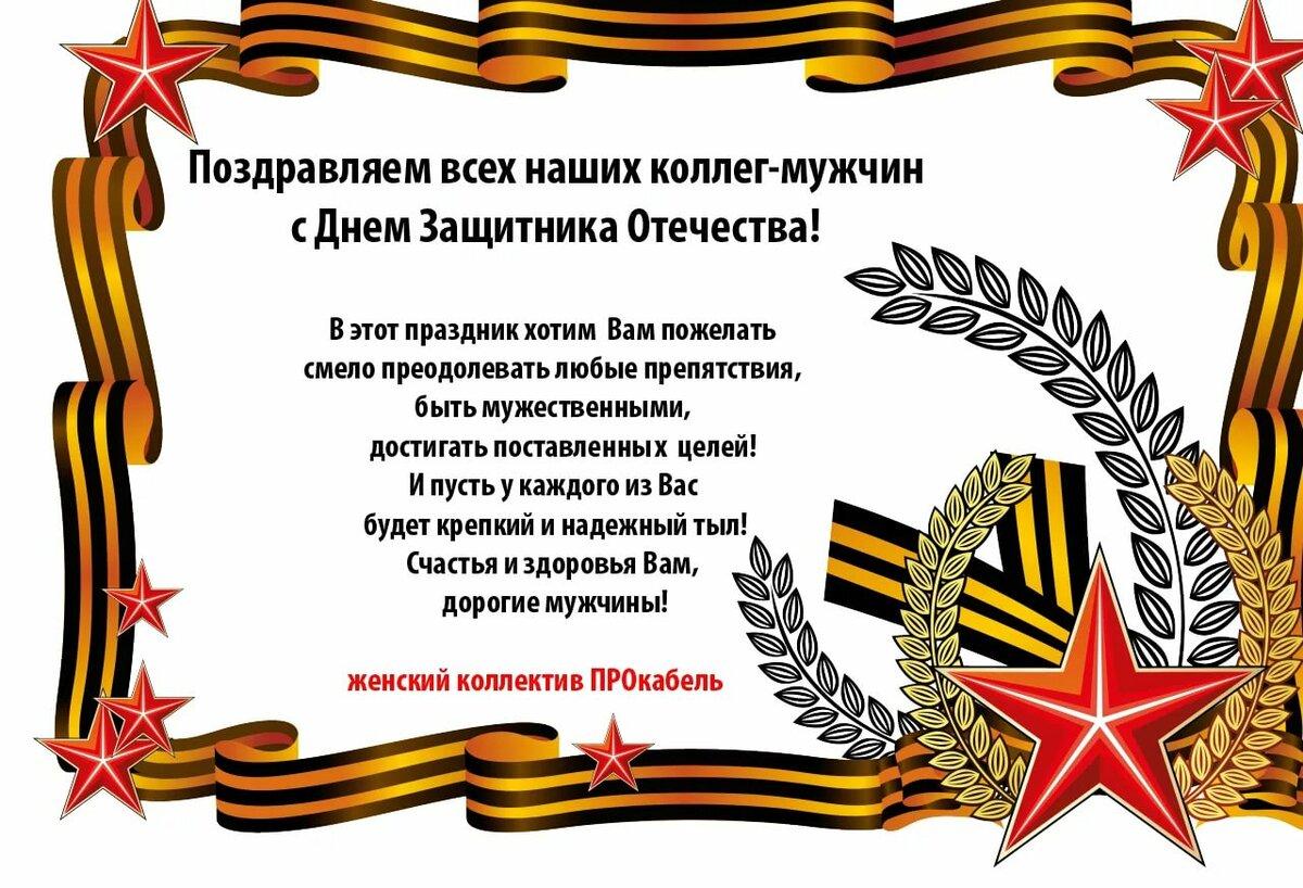 Поздравления к дню защитника отечества