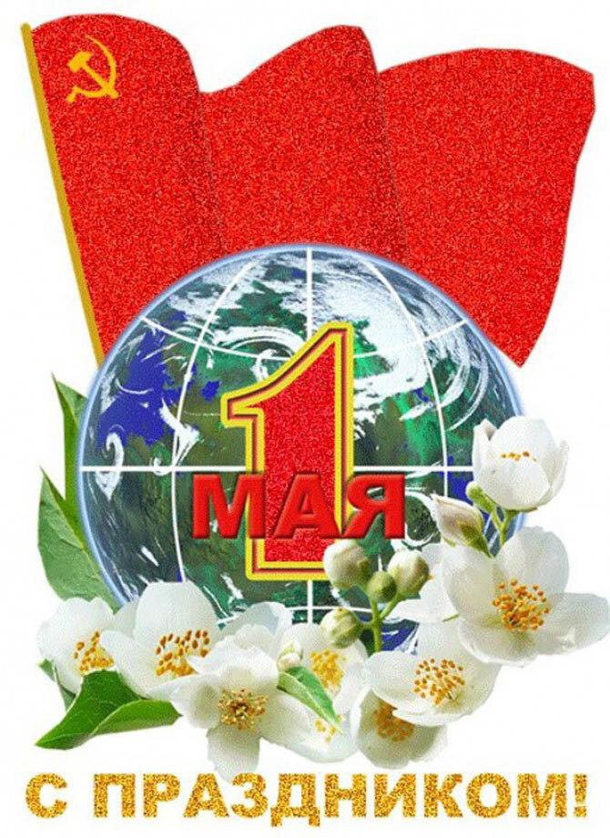 Первое мая картинки, валентинки для детей