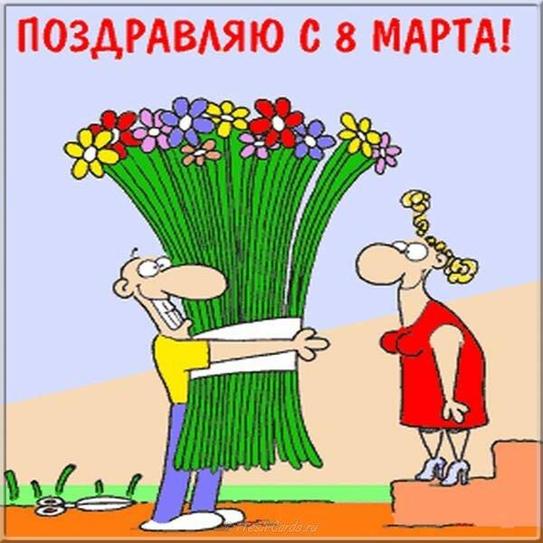 Подарок любимому, рисунки с 8 марта смешные