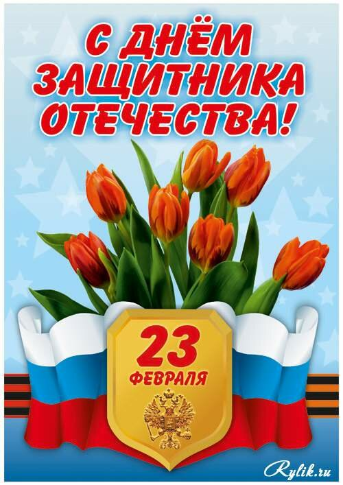 Скучаю жду, открытка с днем защитника отечества 23 февраля