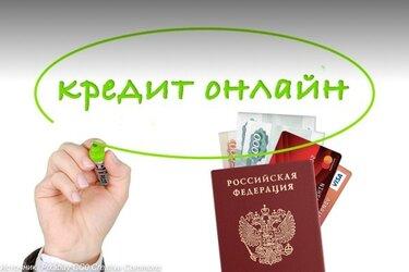 получить кредит на 1 млн рублей