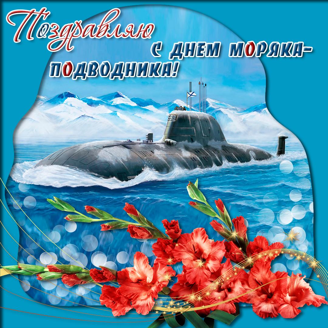 Картинки на день моряка подводника, открытки днем
