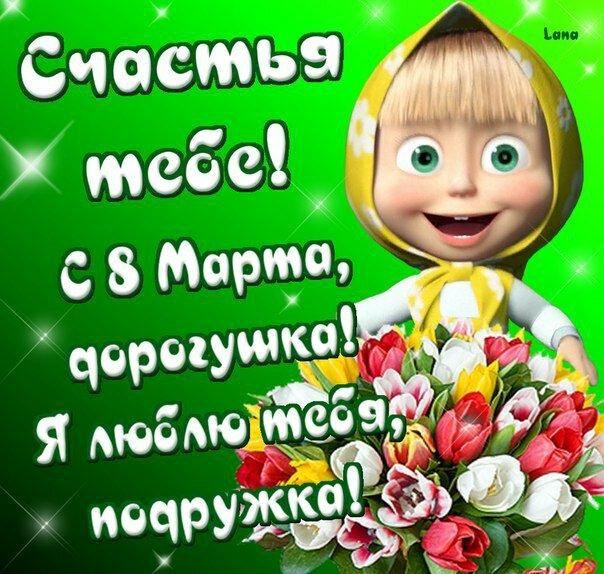 Поздравление для подруги на 8 марта смешное