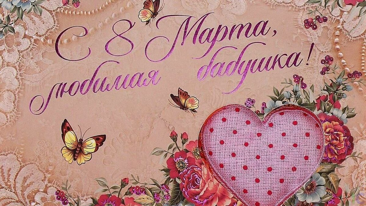 Поздравления с 8 марта бабушке открытка
