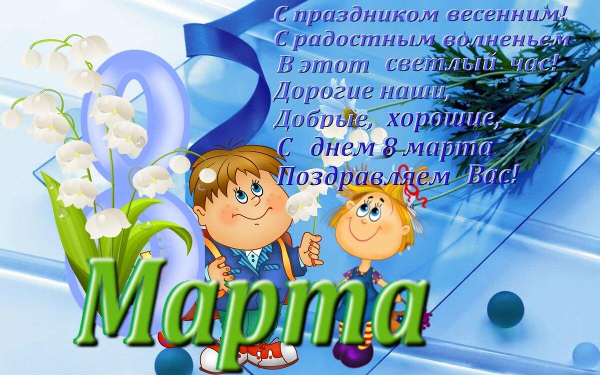 Поздравление с 8 марта педагогу