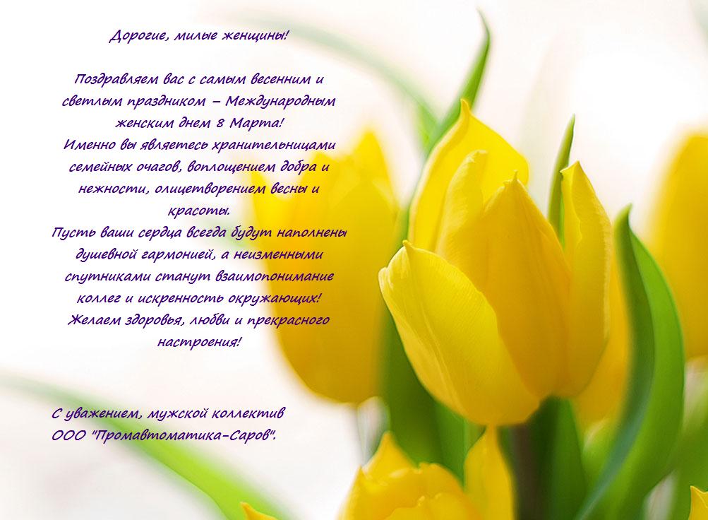 Варианты поздравления с 8 марта на работе, поздравление днем рождения