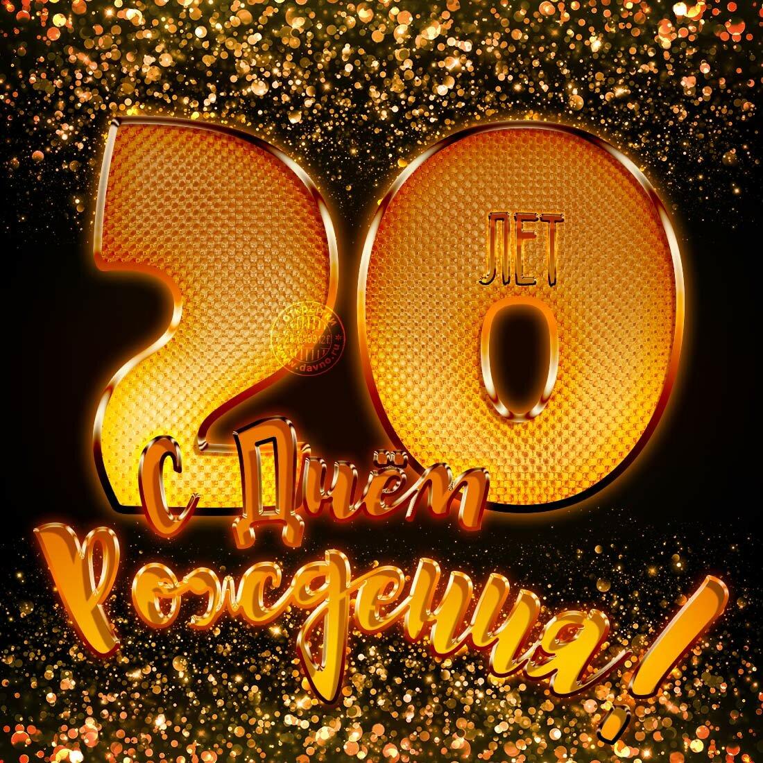 Смешное поздравление с 20летием