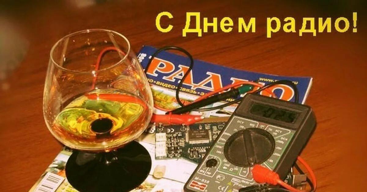 День радио поздравления открытка, легкого зимнего понедельника