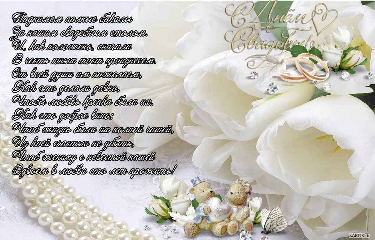 Поздравление со свадьбой и венчанием в прозе