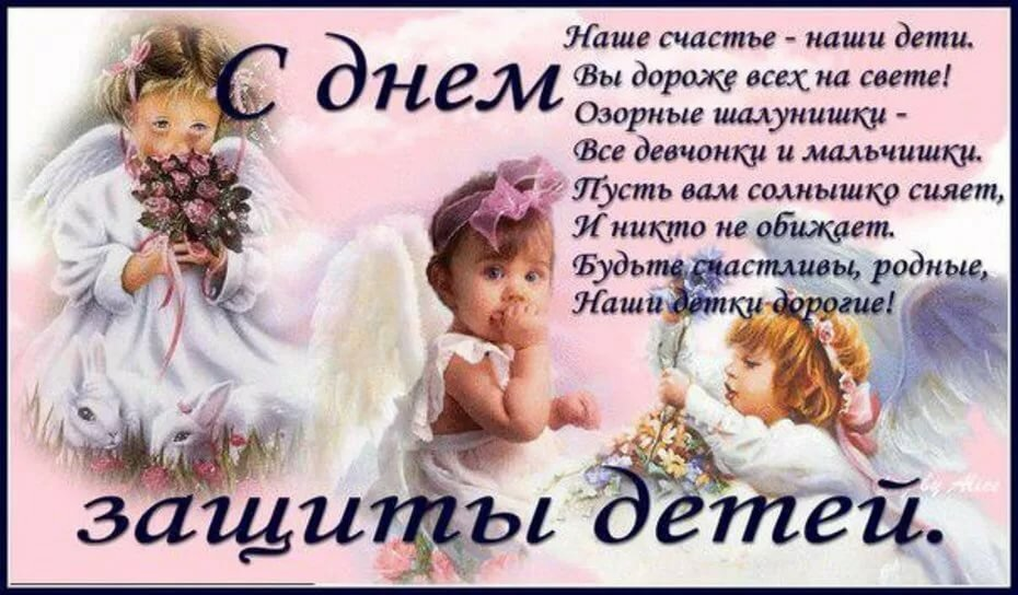Поздравительные открытки день защиты детей