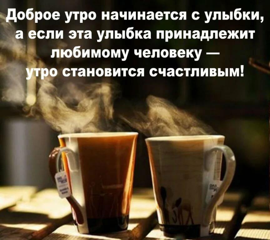 Плакаты картинки, картинки утро начинается с улыбки с кофе