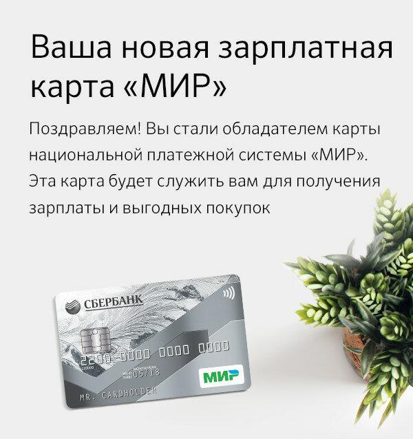 перевод с зарплатной карты на кредитную сбербанк