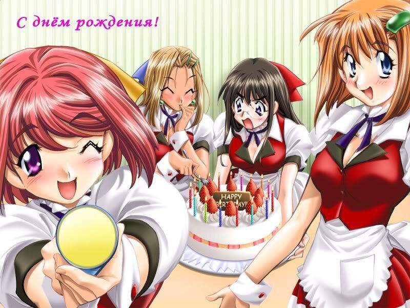 Открытки с днем рождения мужчине аниме прикольные, днем летия