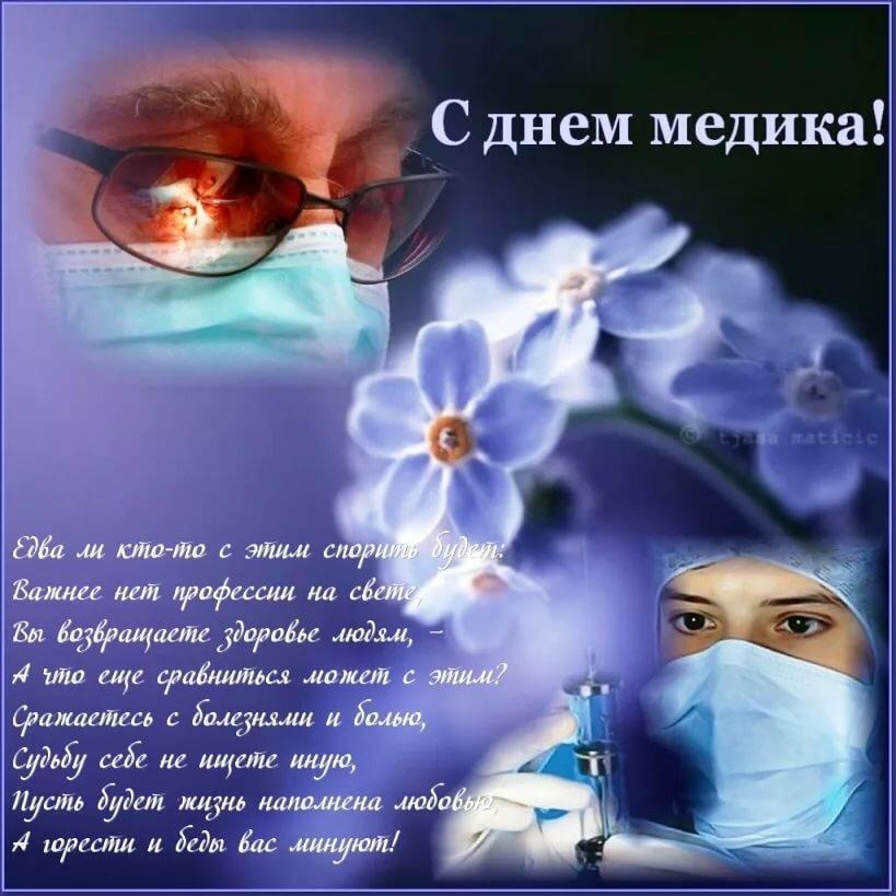 Прикольные открытки на день медицинского работника, живые