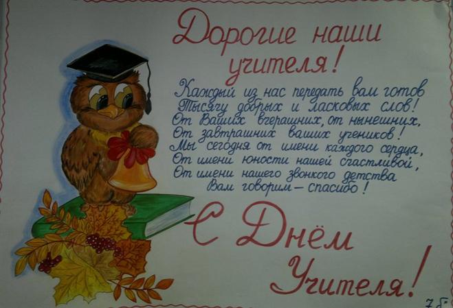 Работе, поздравительная открытка с днем учителя своими руками рисунок