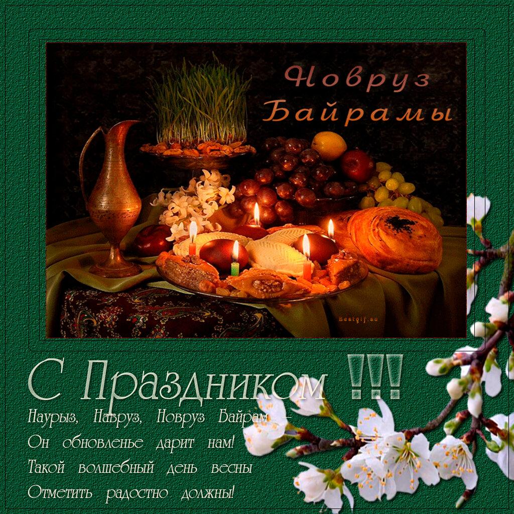 картины поздравление с праздником навруз открытки волна