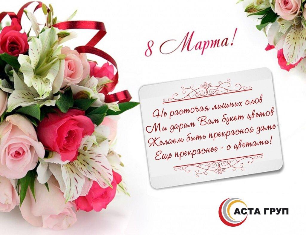 Мая, 8 марта открытка без текста