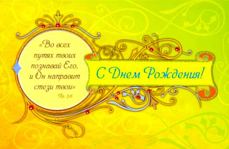 Открытка поздравительная православная