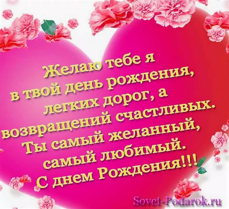 Поздравления с днем рождения любимому от любимой