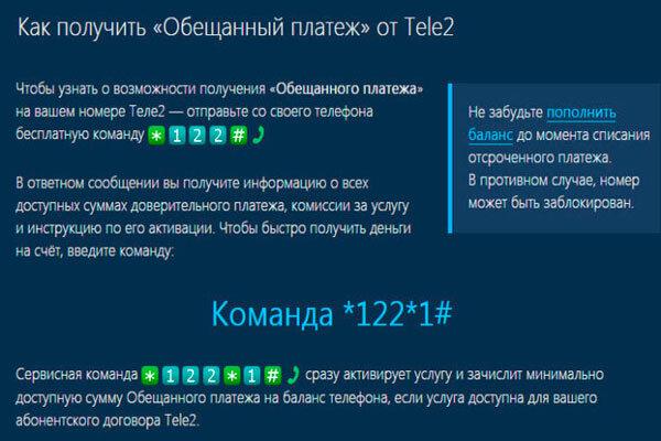 теле2 пополнить счет с банковской карты без комиссии новосибирсккредитная карта райффайзенбанк 110 дней отзывы снятие наличных
