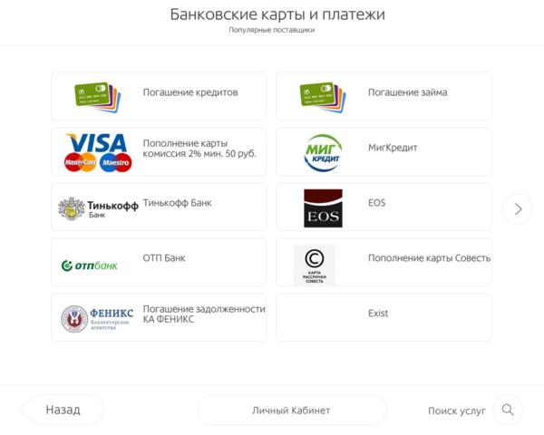 оплатить кредит онлайн отп банк по номеру договора