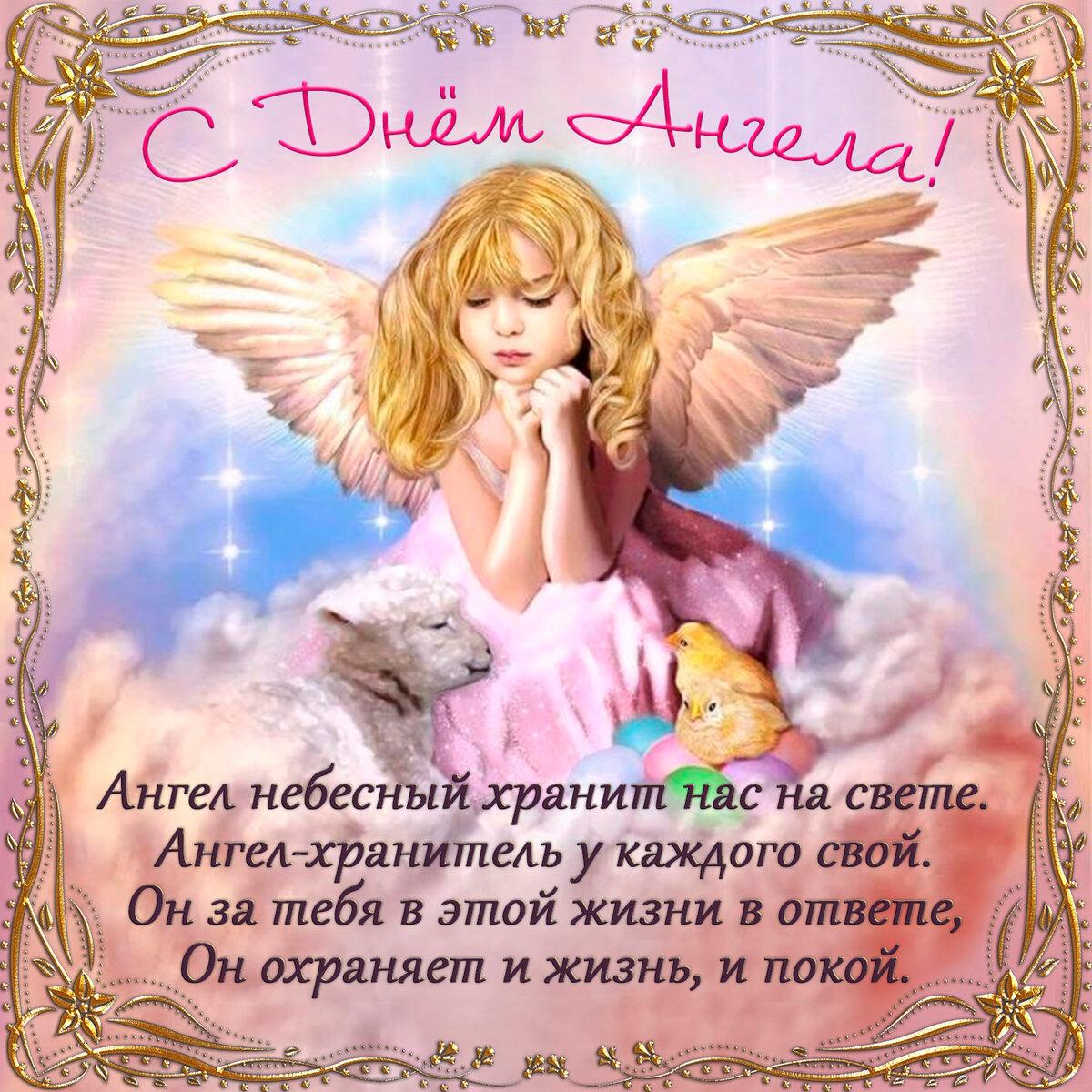 поздравление с днем ангела любимой в прозе