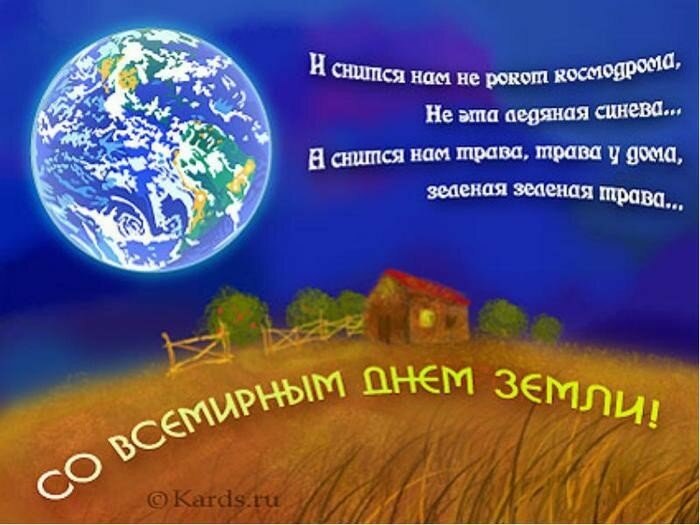 Открытки для, открытка на день земли