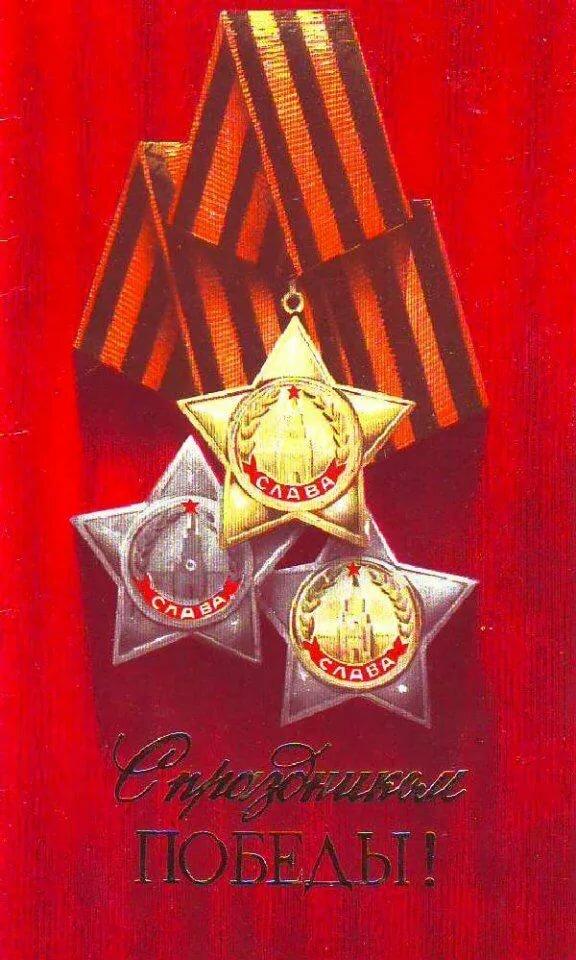 Советские открытки день победы фото