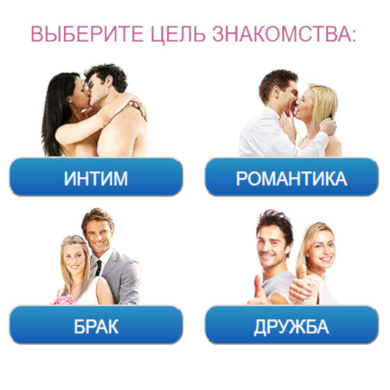интим официальный сайт знакомств