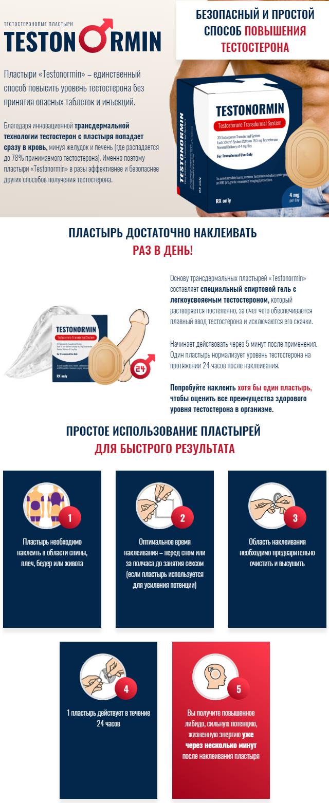 Testonormin - тестостероновые пластыри в Бийске