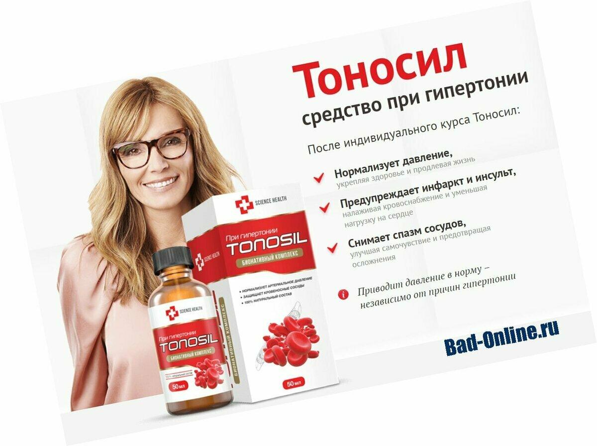 Tonosil от гипертонии в Смоленске