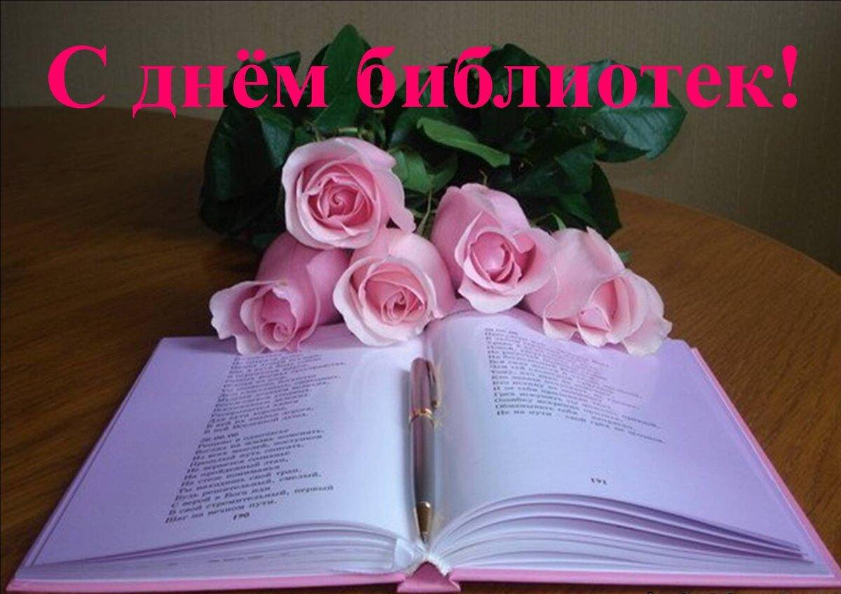 Открытка с днем рождения учителю русского языка, для души