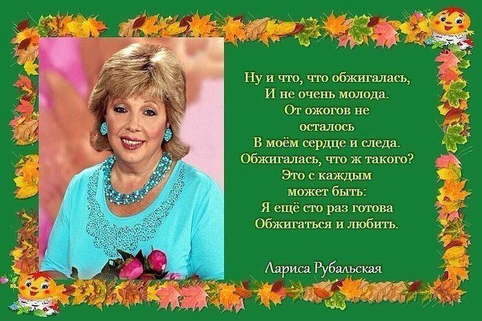 Открытки со стихами рубальской про женщин, открытку